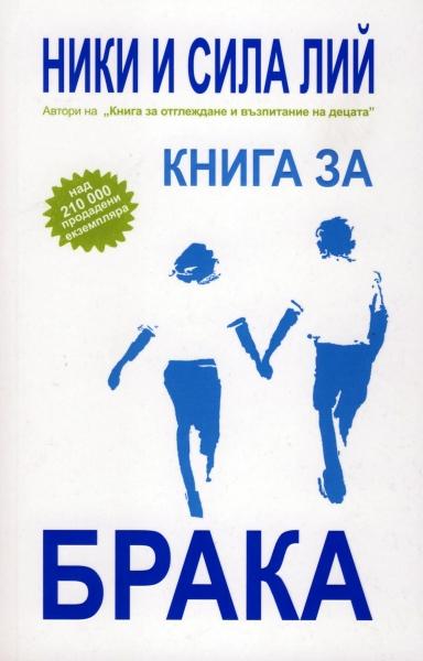 Книга за брака