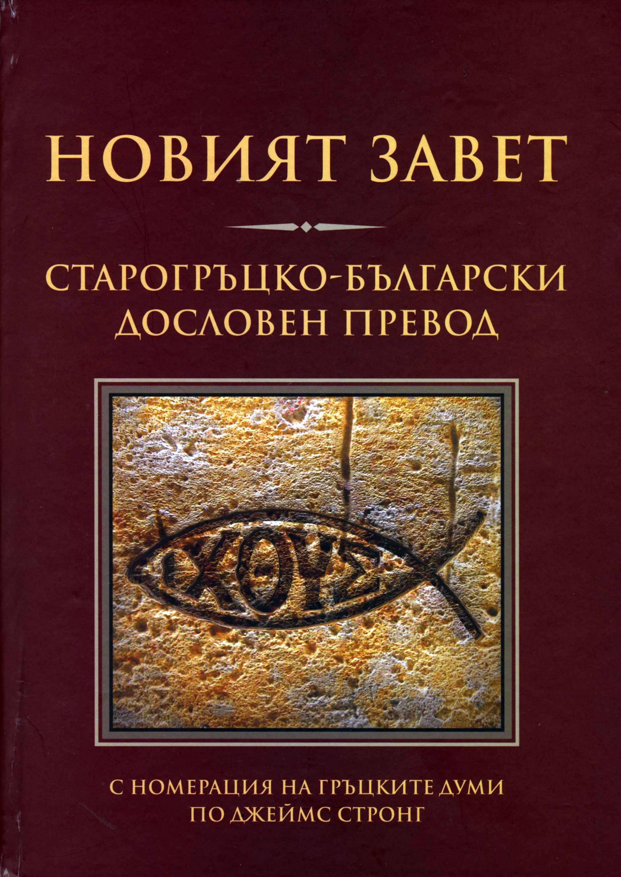 Новият Завет - Старогръцко-български дословен превод