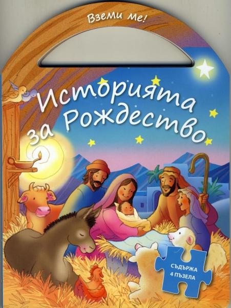 Историята за Рождество
