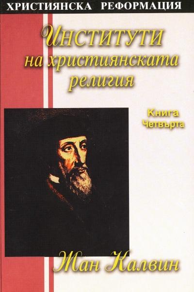 Институти на християнската религия IV част