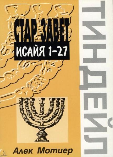 Исайя 1-27