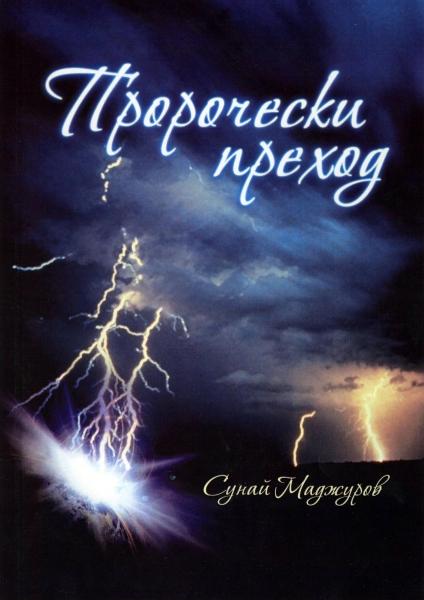 Пророчески преход