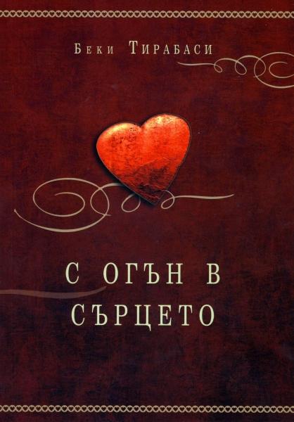 С огън в сърцето