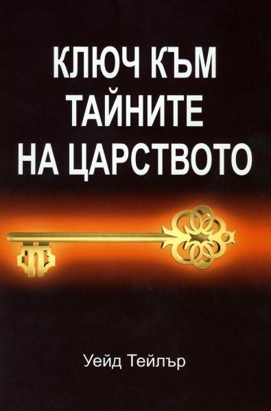 Ключ към тайните на Царството