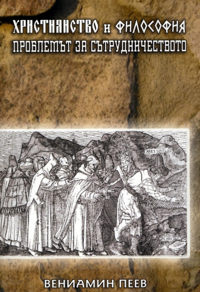 Християнство и философия: Проблемът за сътрудничеството