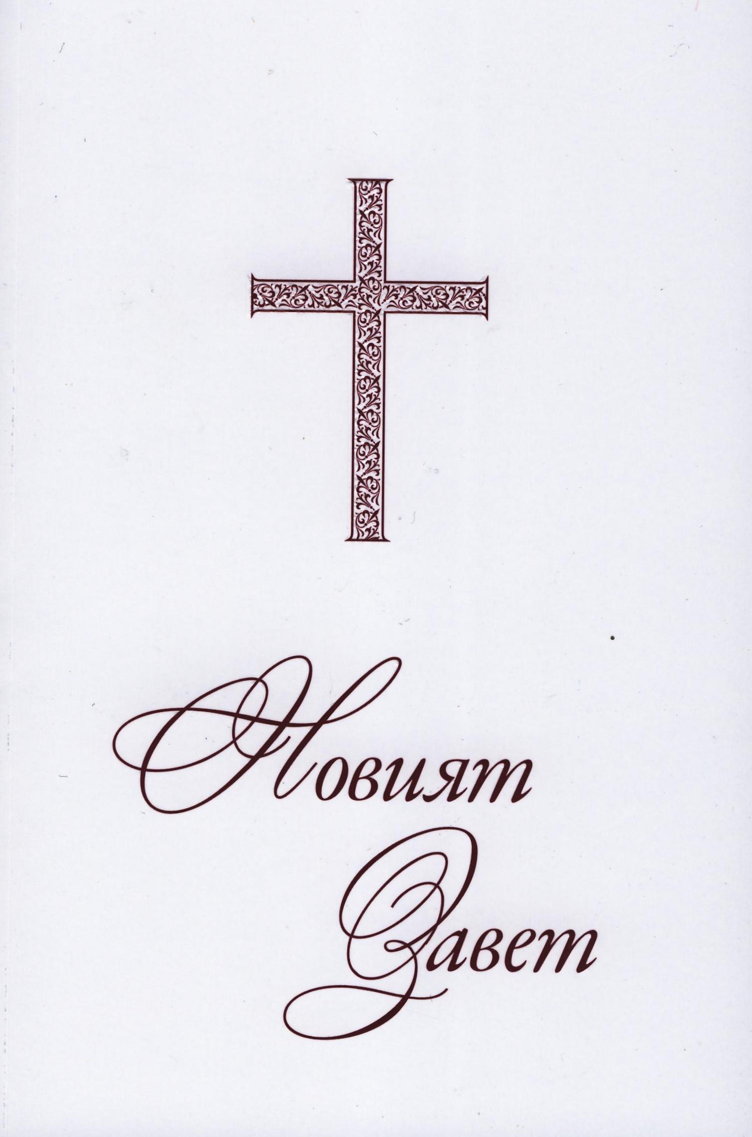 Новият завет в бяло - (НП)