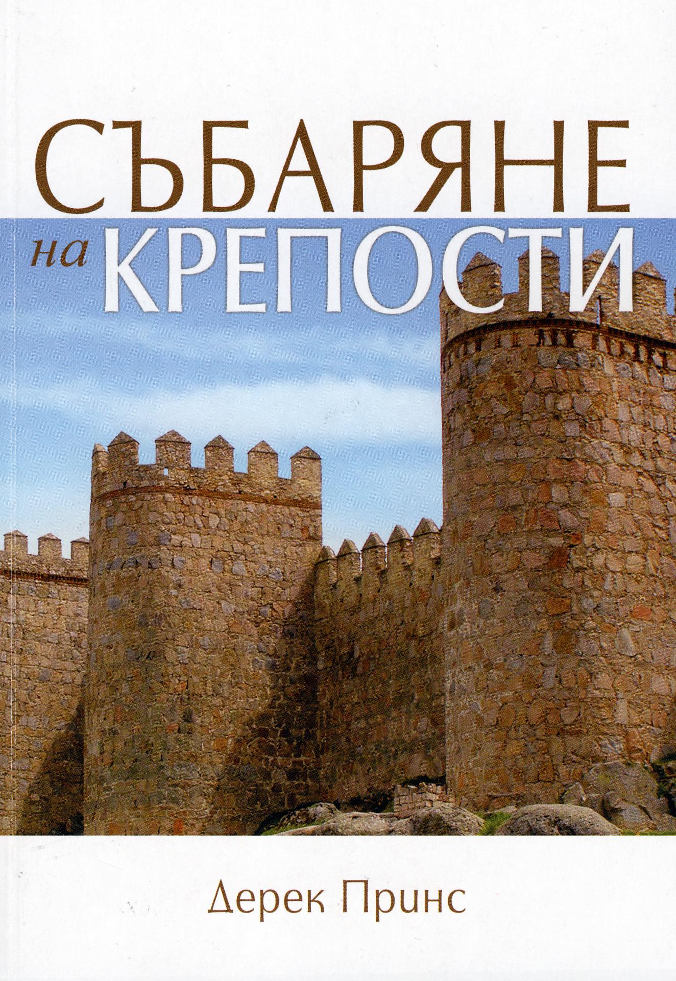 Събаряне на крепости