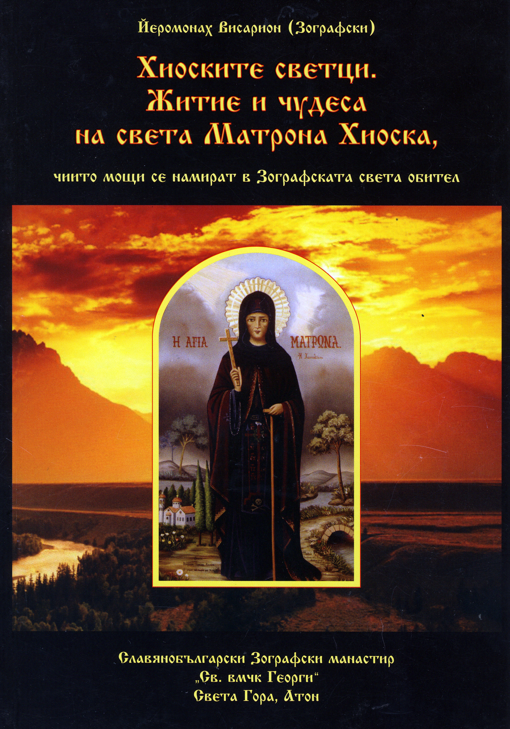 Хиоските светци. Житие и чудеса на Матрона Хиоска, чиито мощи се намират в Зографската света обител