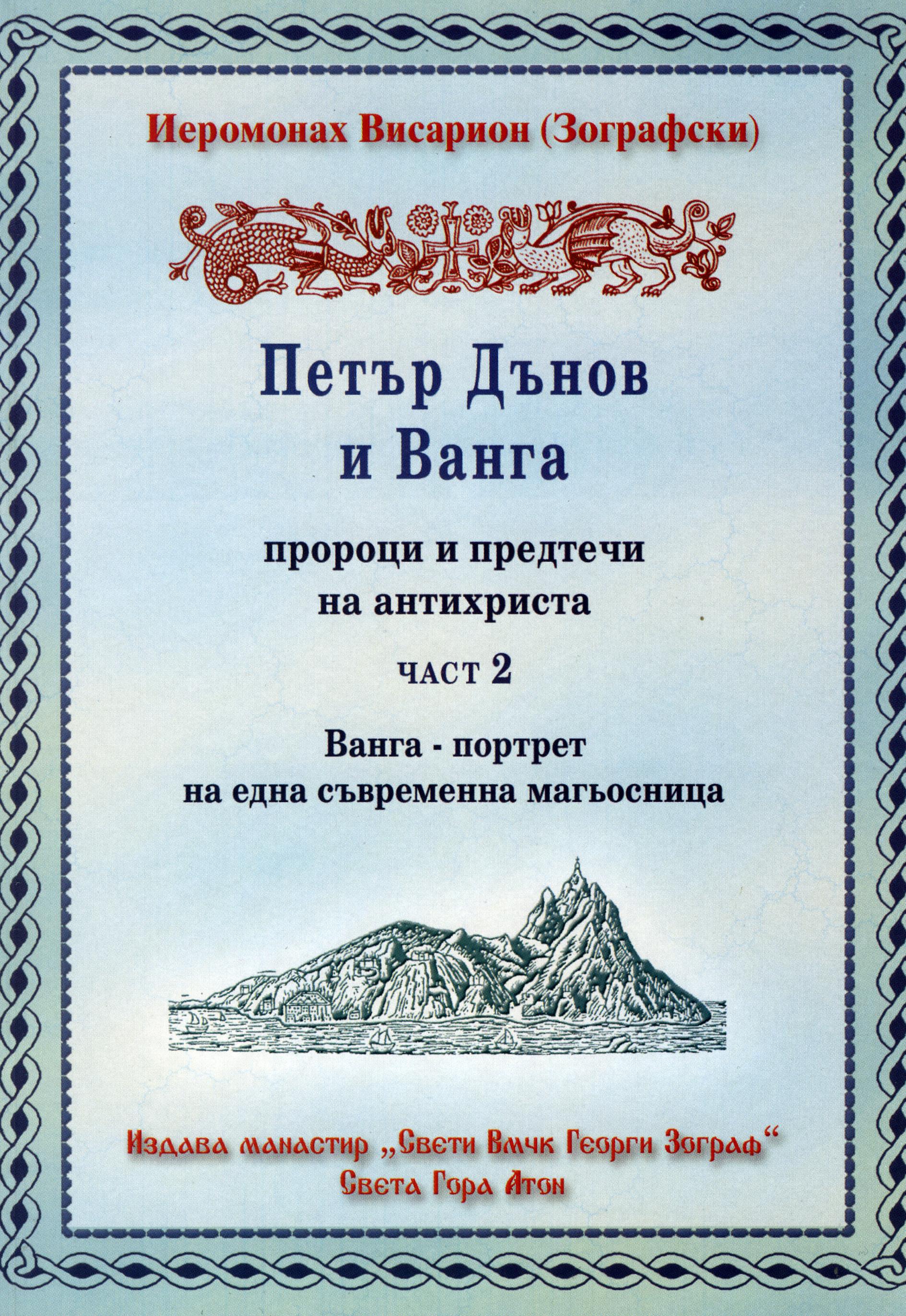 Петър Дънов и Ванга - част 2