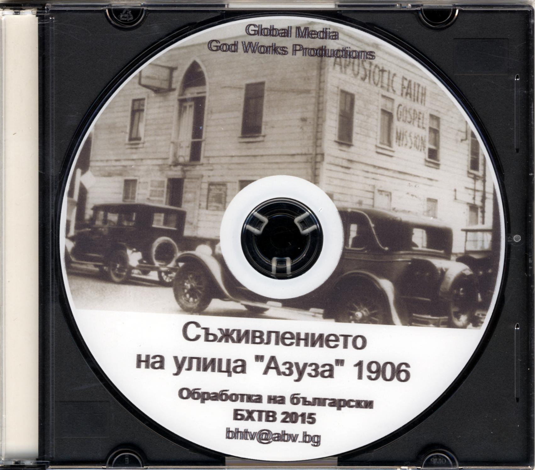 """Съживлението на улица """"Азуза"""" 1906"""