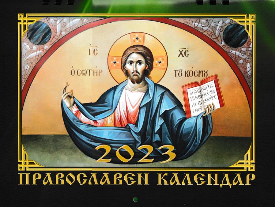 Православен календар 2022