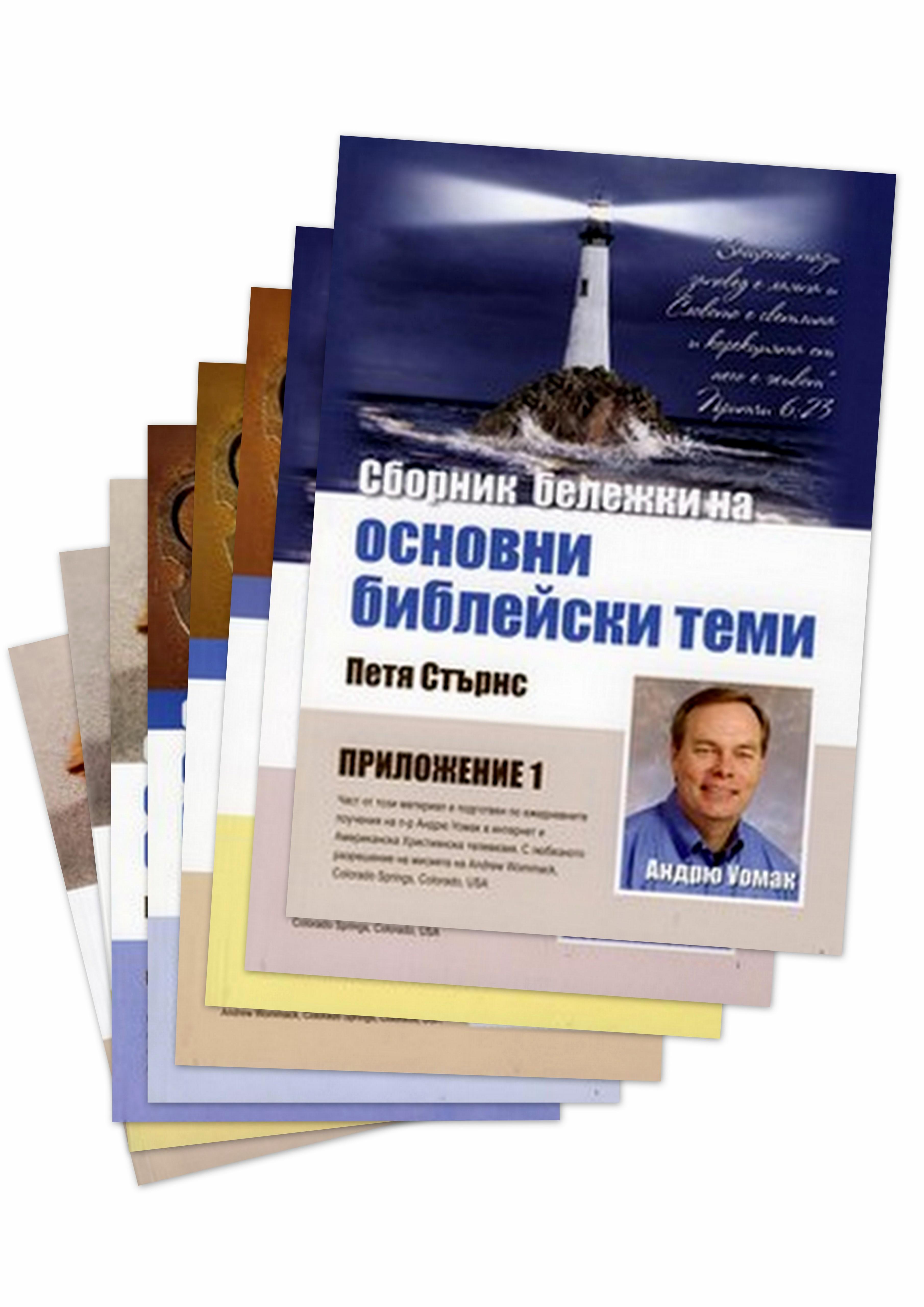 Сборник бележки на Петя Стърнс - КОМПЛЕКТ
