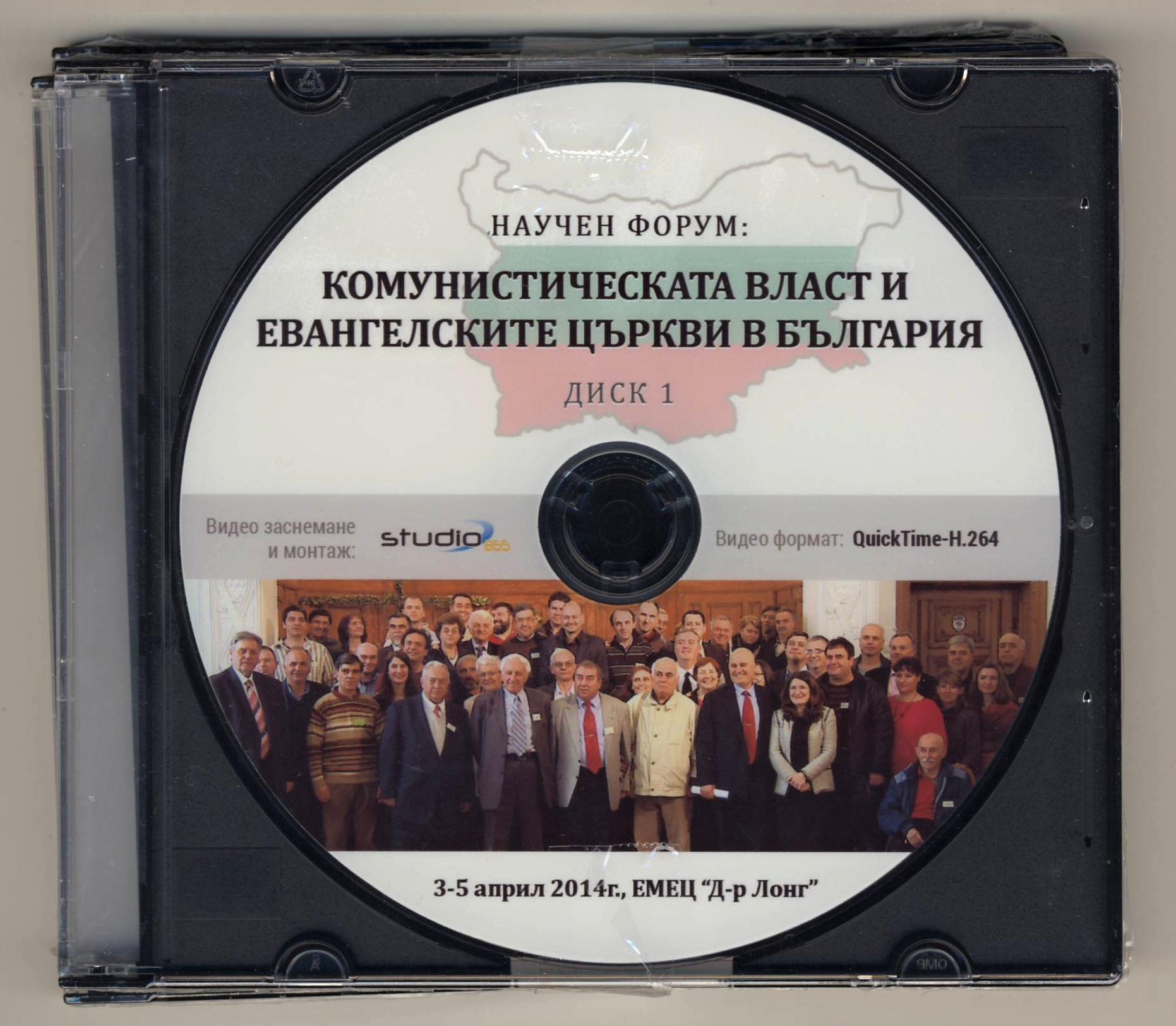 Комунистическата власт и евангелските църкви в България