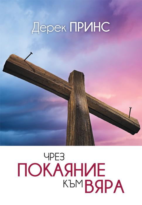 Чрез покаяние към вяра