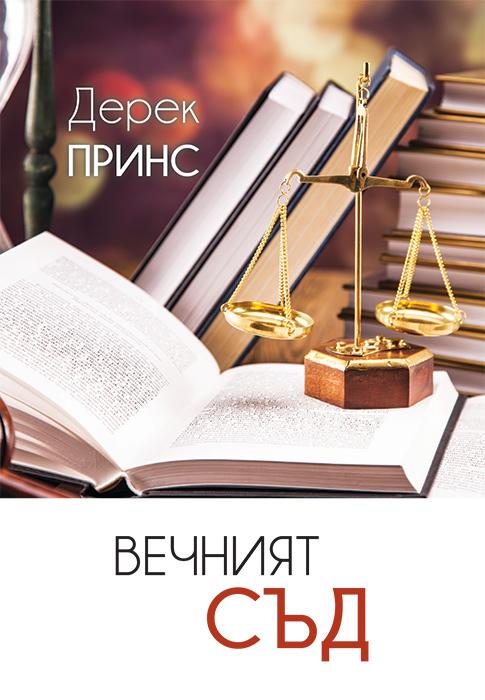 Вечният съд