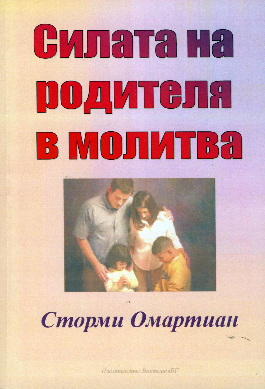 Силата на родителя в молитва