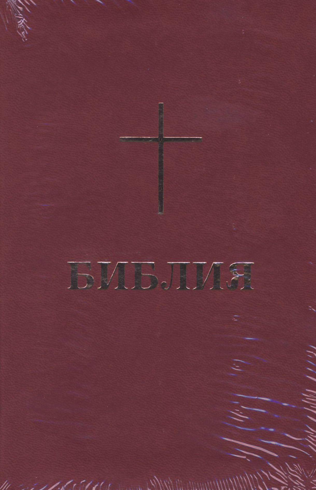 Библия (BBL) - луксозно издание в червено