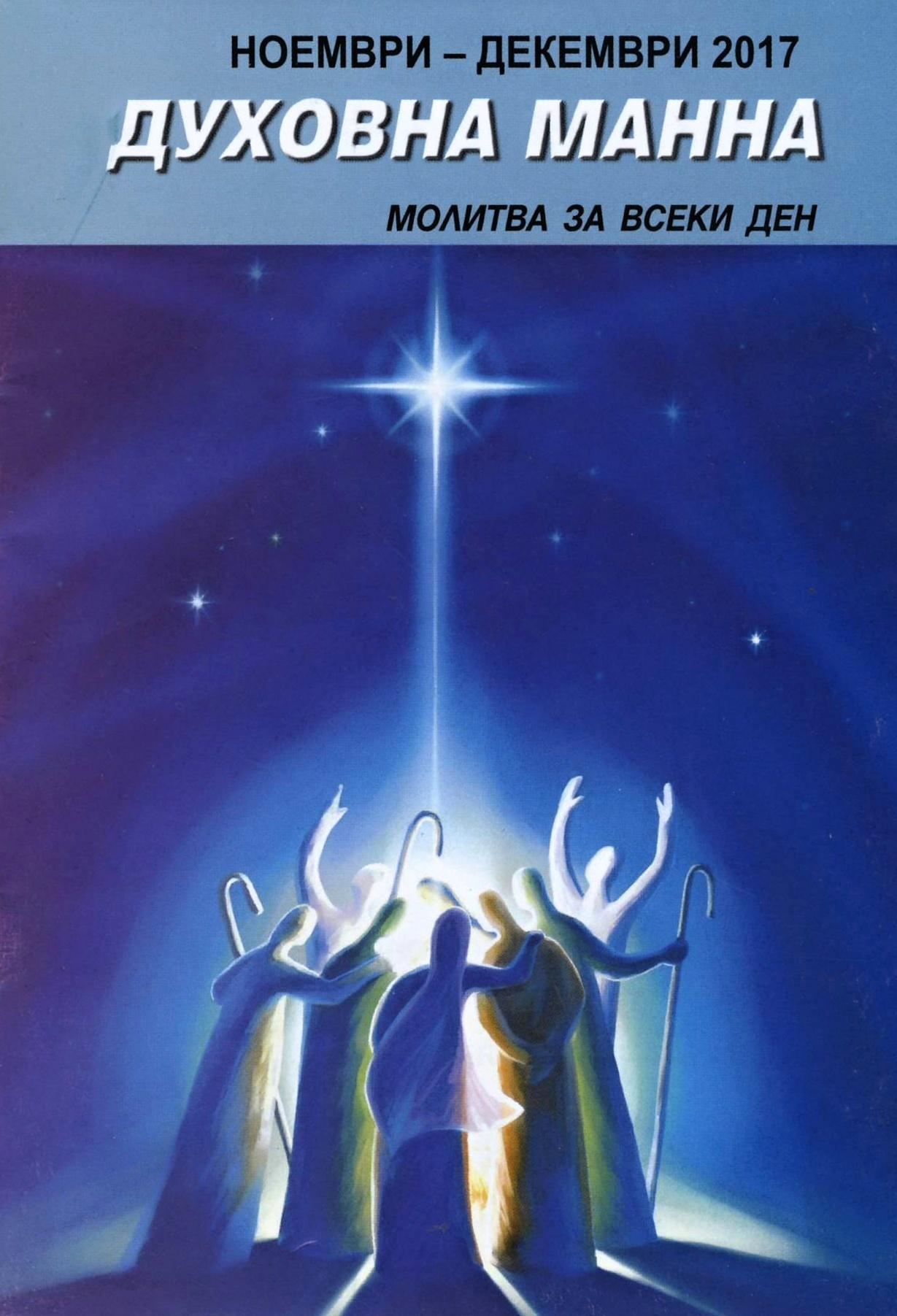Духовна манна - Ноември и Декември 2017