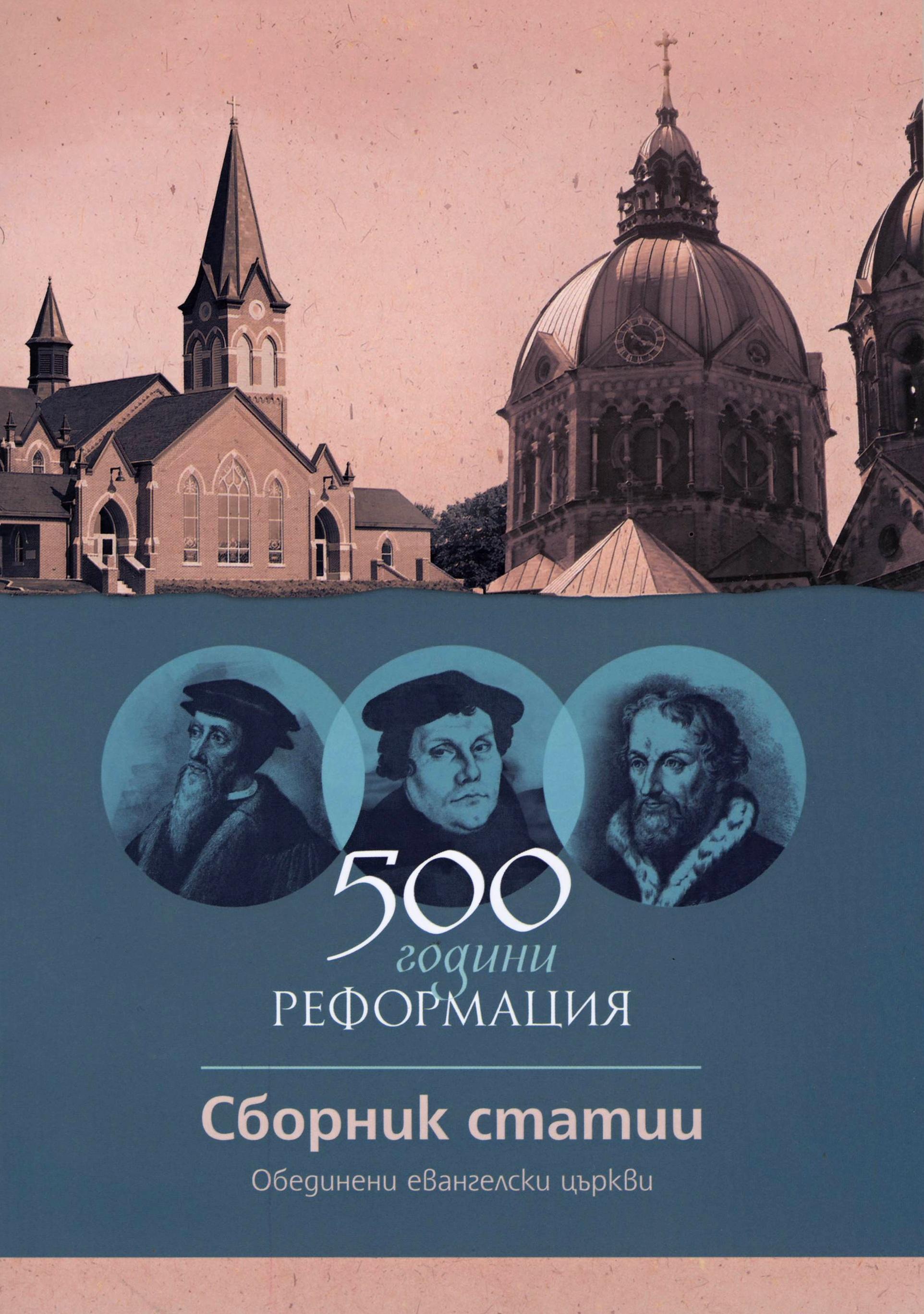 500 години реформация
