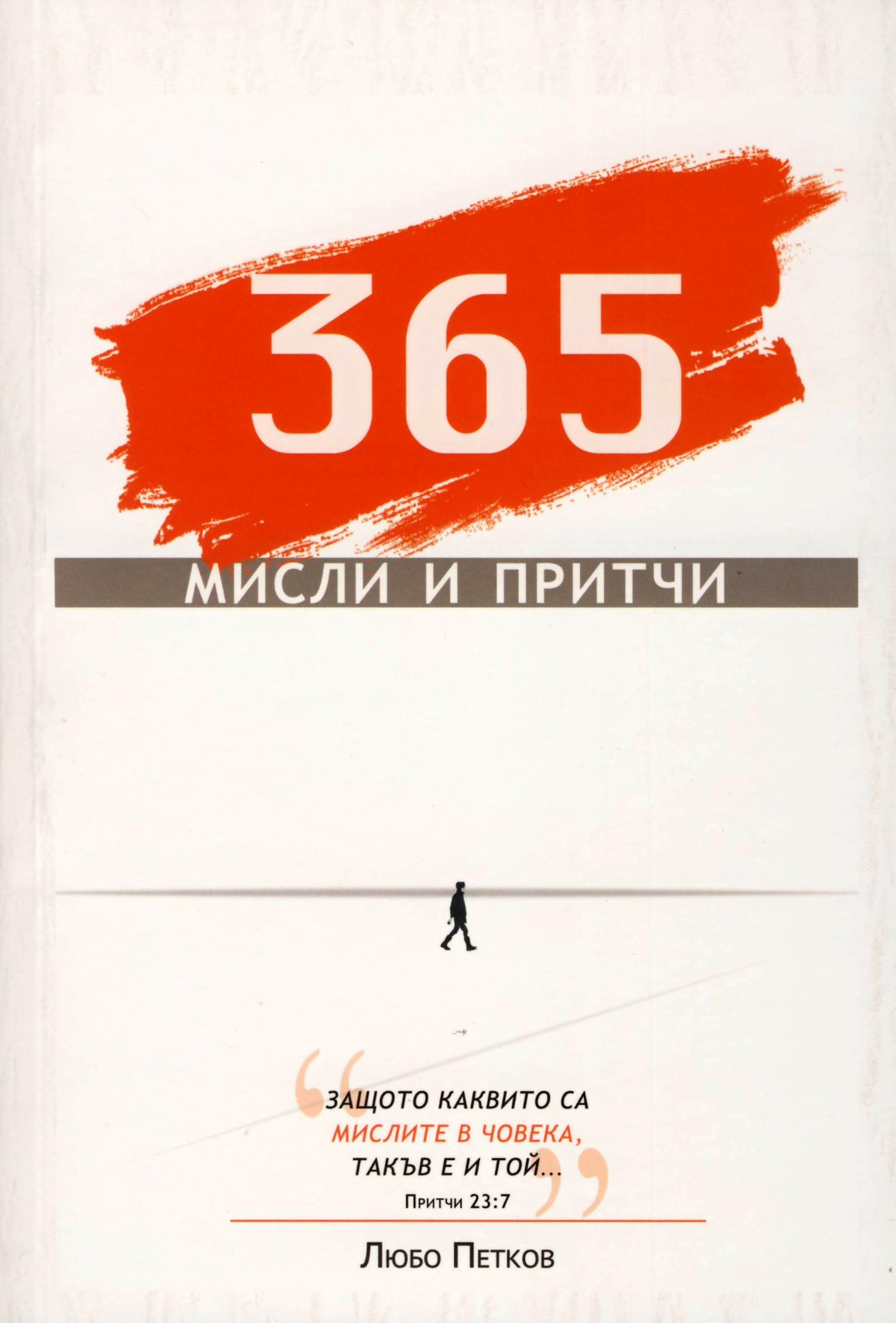365 мисли и притчи
