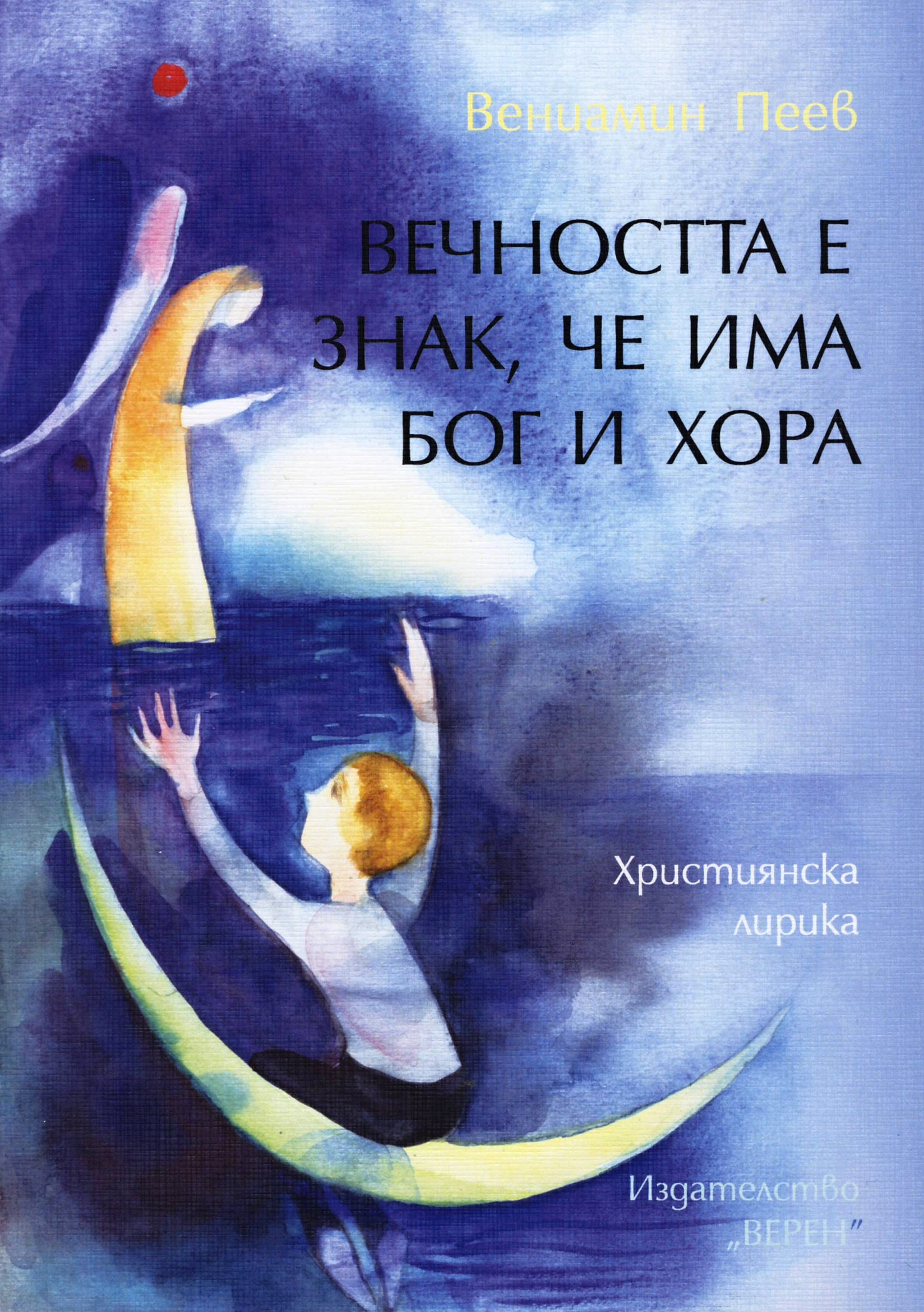Вечността е знак, че има Бог и хора