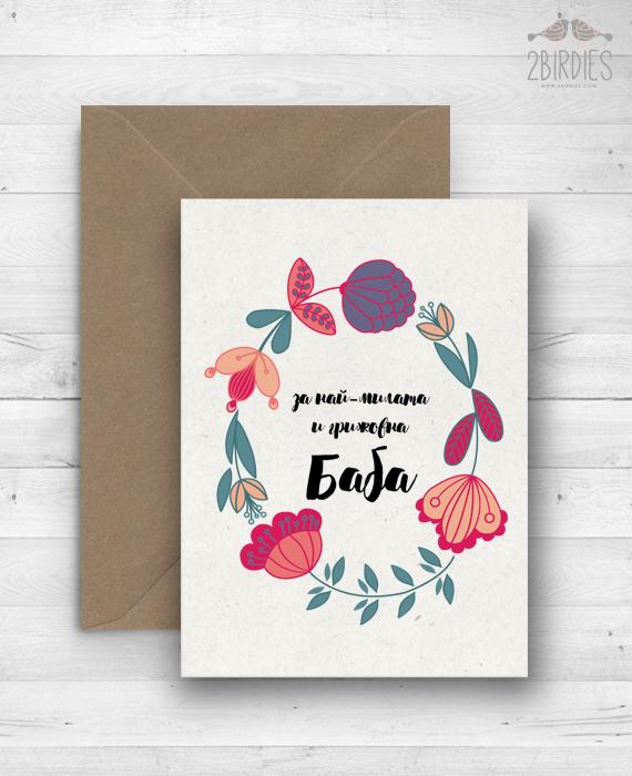 """Картичка """"За най-милата и грижовна баба"""""""