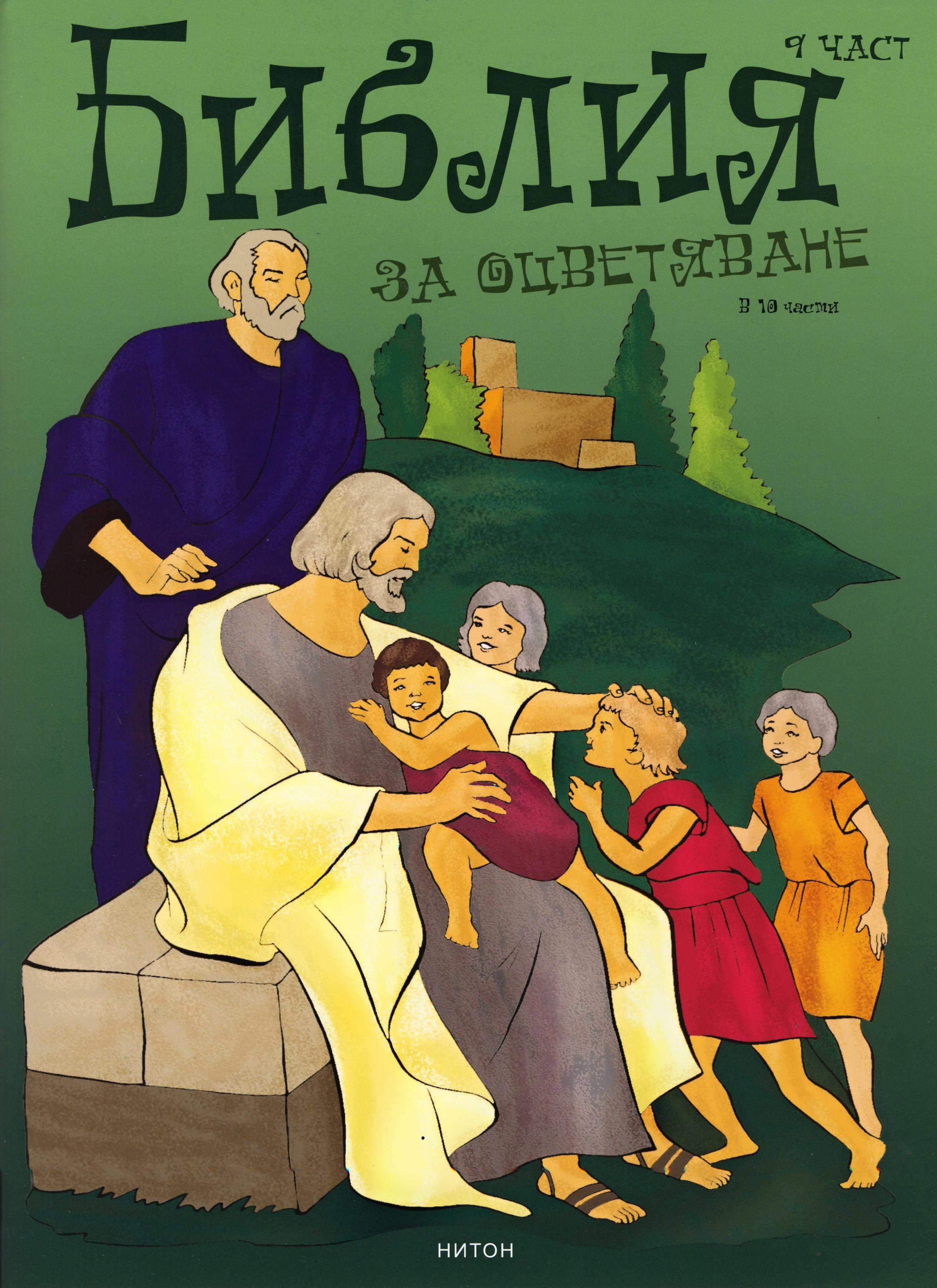Библия за оцветяване - 9 част