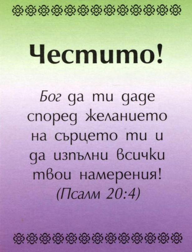 Мини картичка със стих - Псалм 20:4 (Честито!)