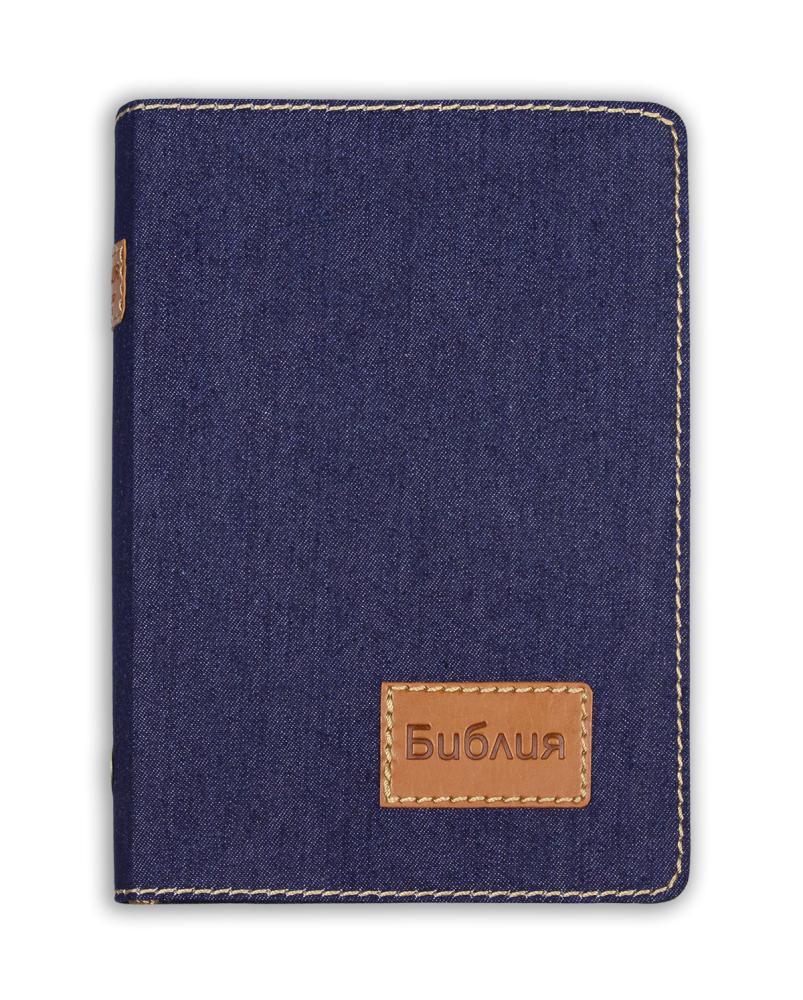 Библия (ББД) - дънкови корици
