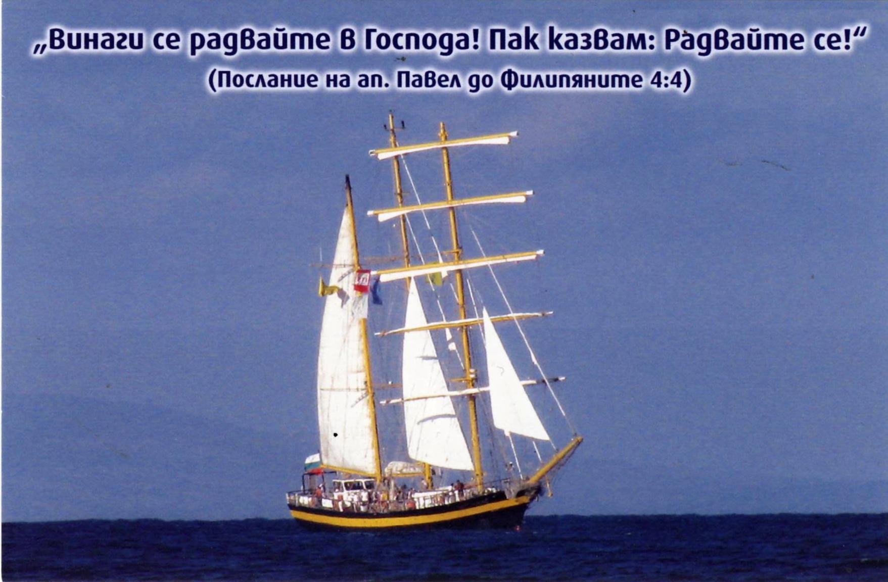 Еднолистна картичка със стих - Филипяни 4:4