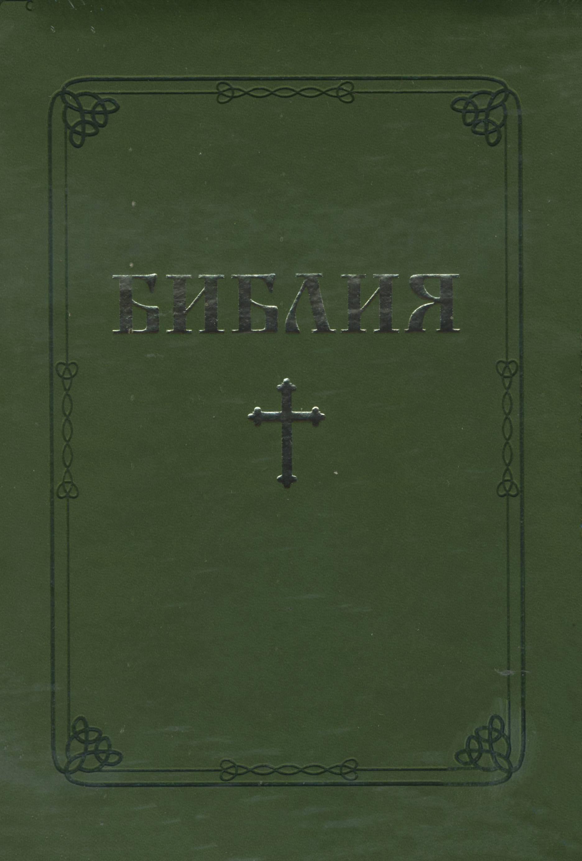 Библия (ББЛ) - едър шрифт с цип - зелено