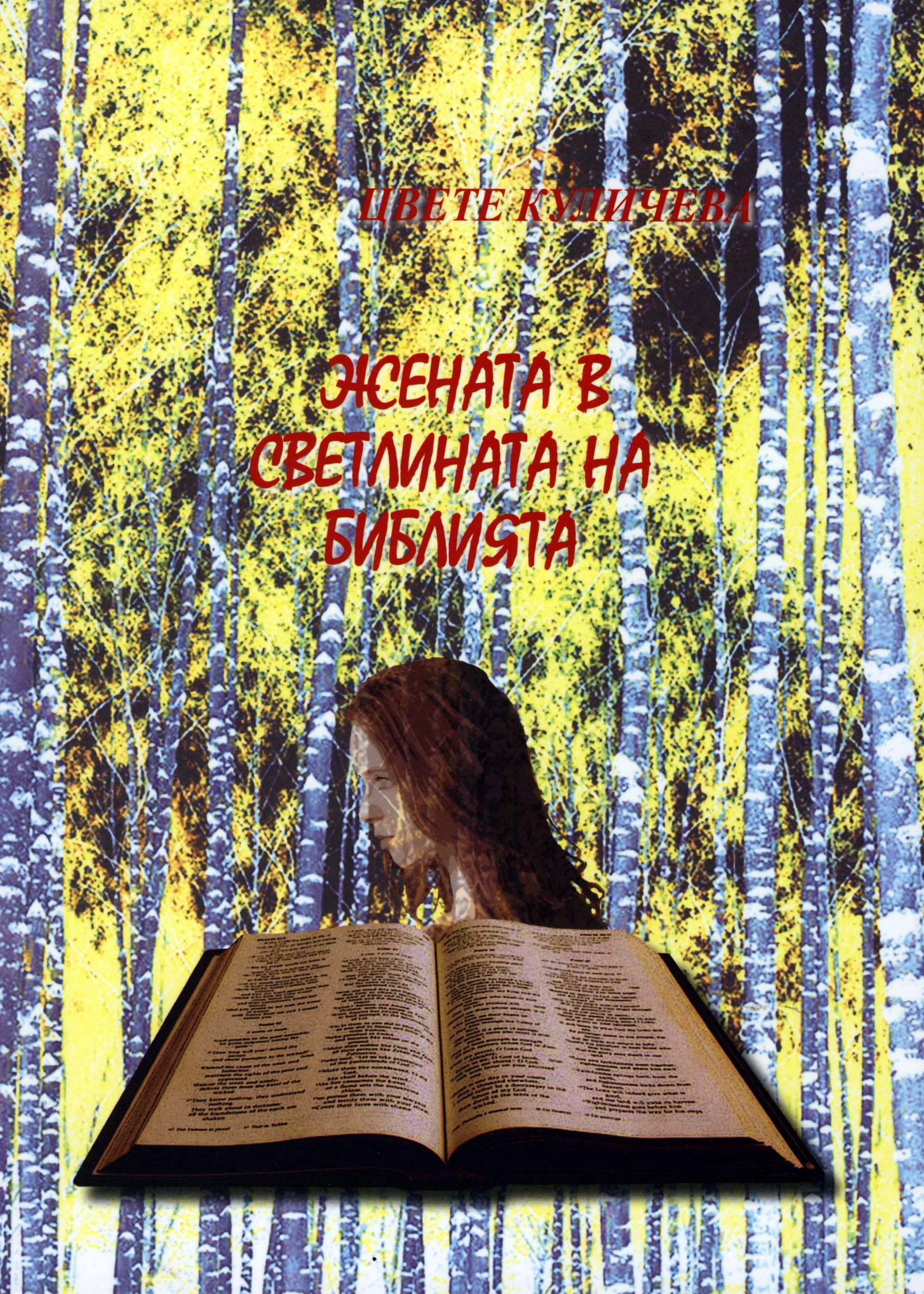 Жената в светлината на Библията
