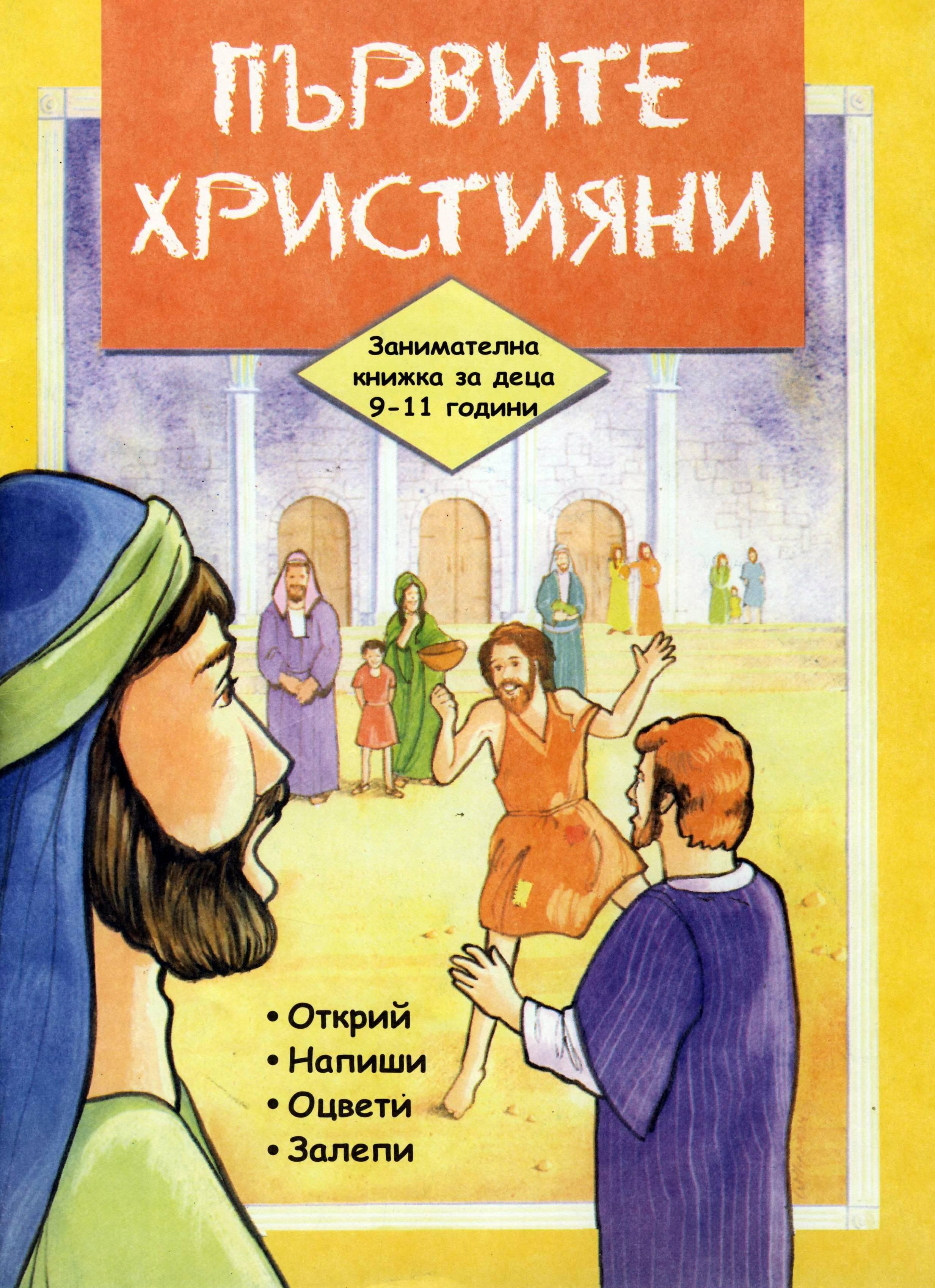Първите християни