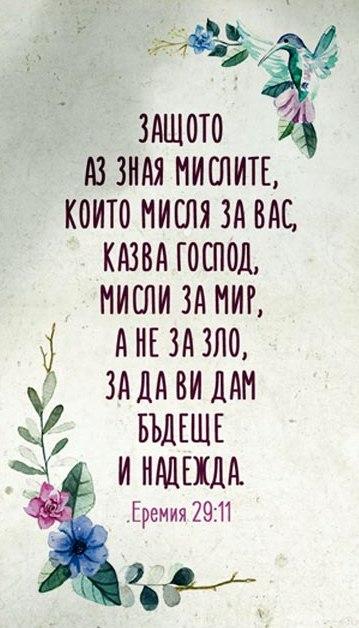 Мини картичка - Еремия 29:11