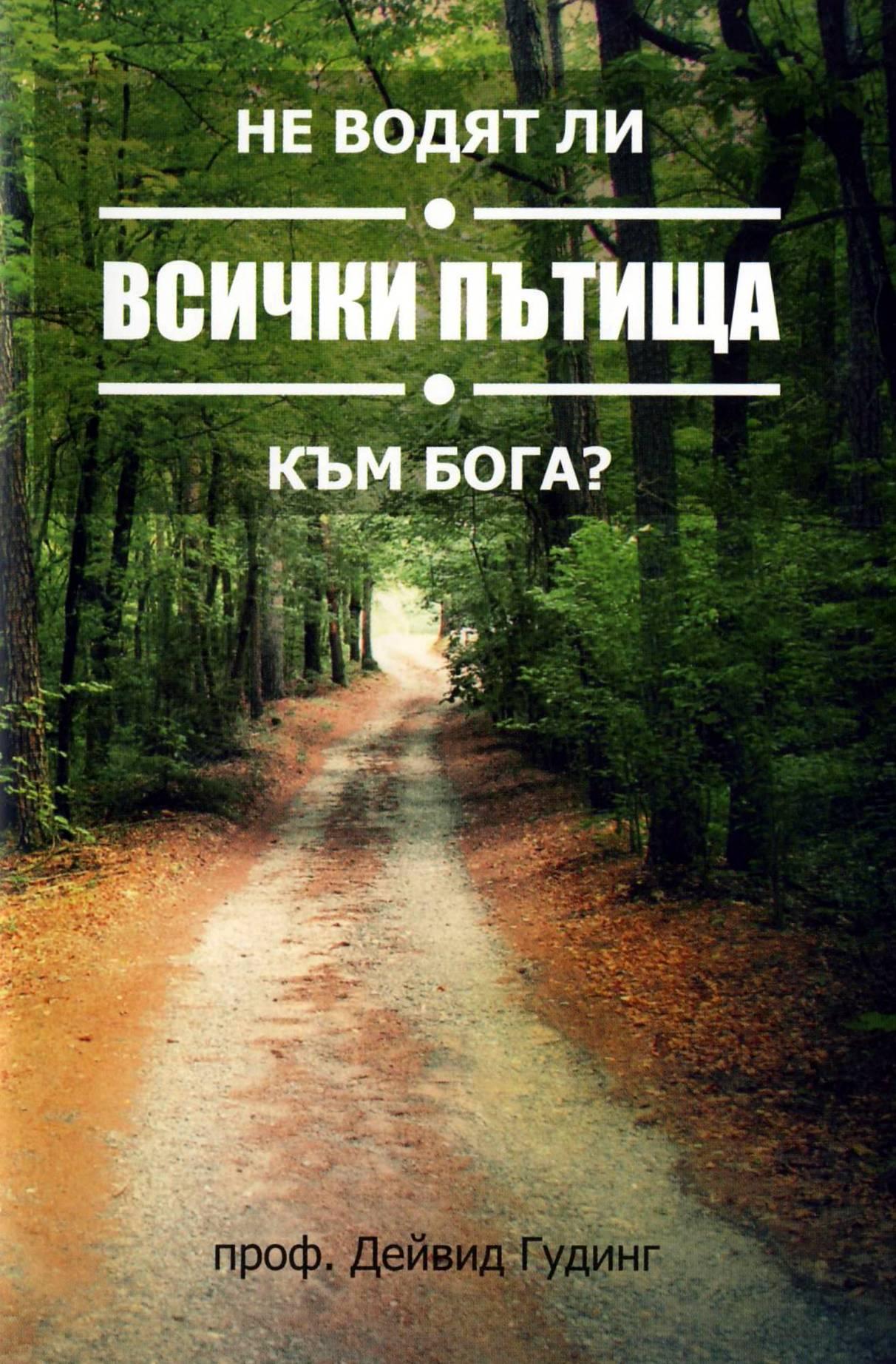 Не водят ли всички пътища към Бога?