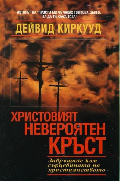 Христовият невероятен кръст
