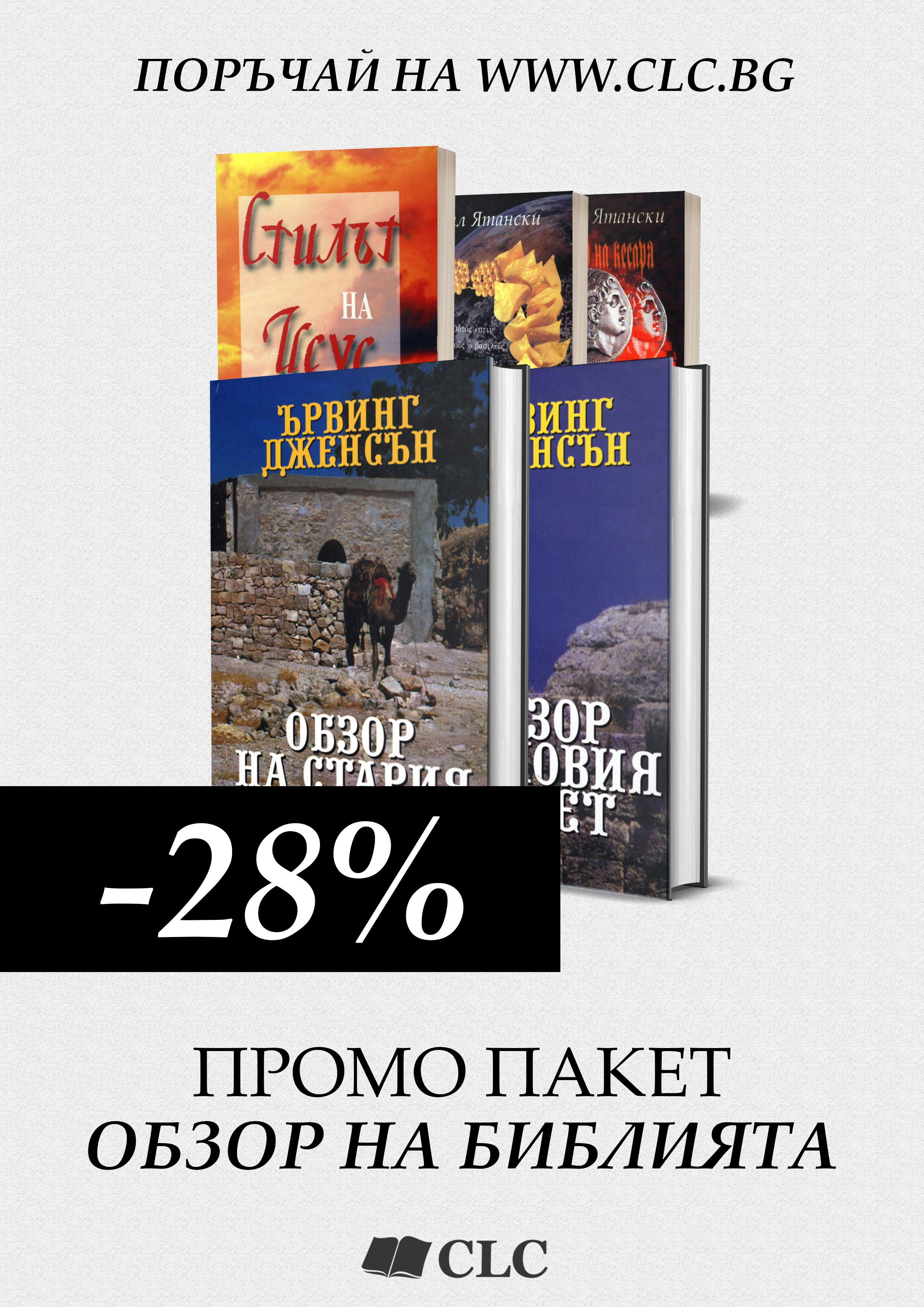 Обзор на Библията - промо пакет