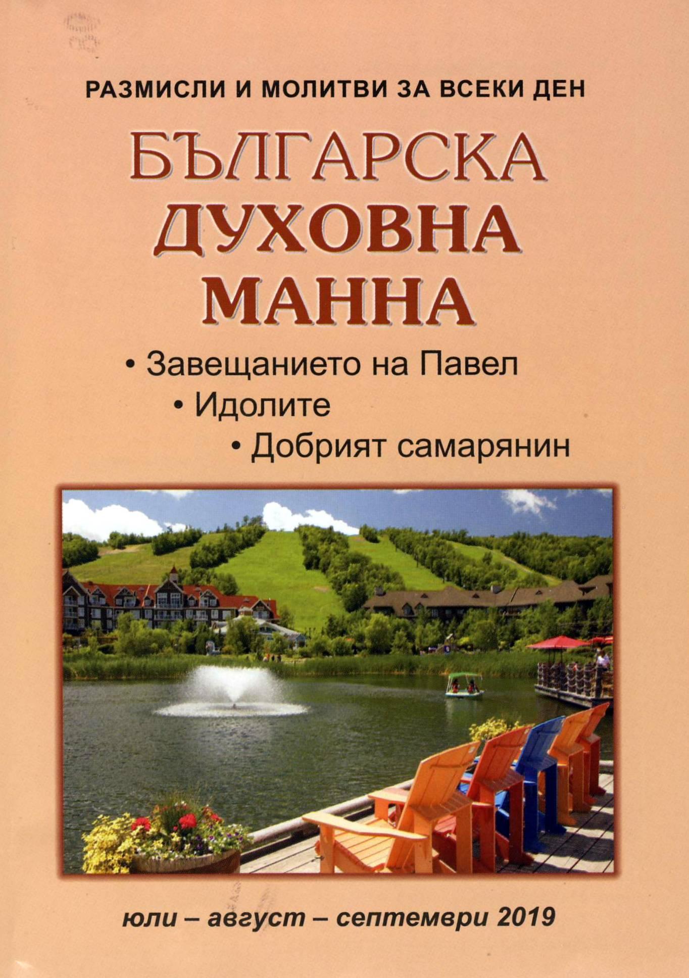 Българска духовна манна - юли, август, септември 2019