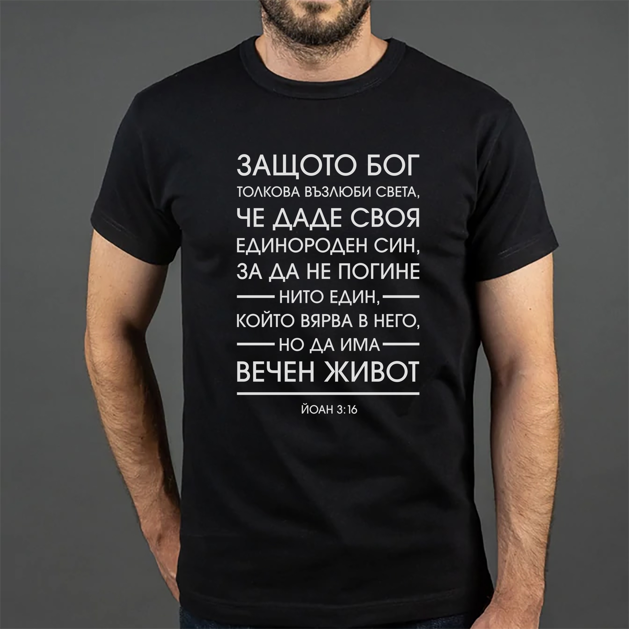 Тениска - Йоан 3:16 (размер M)