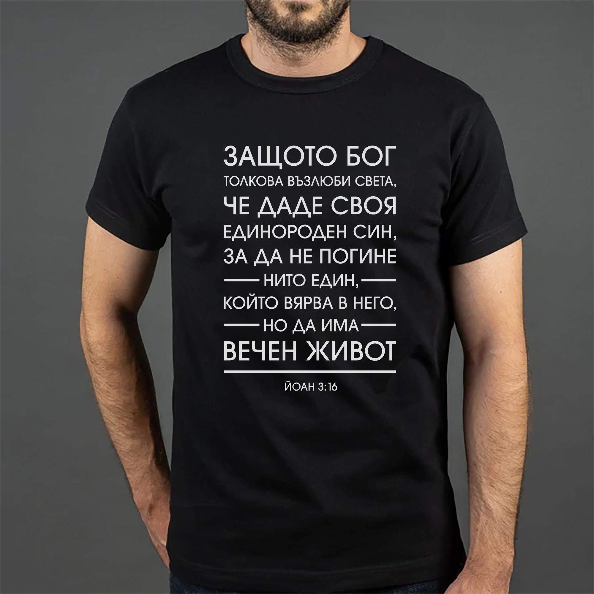 Тениска - Йоан 3:16 (размер L)