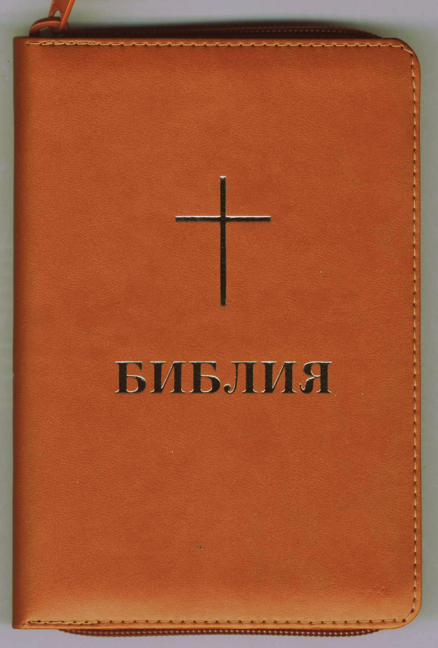 Библия с цип - луксозно, джобно издание в оранжево