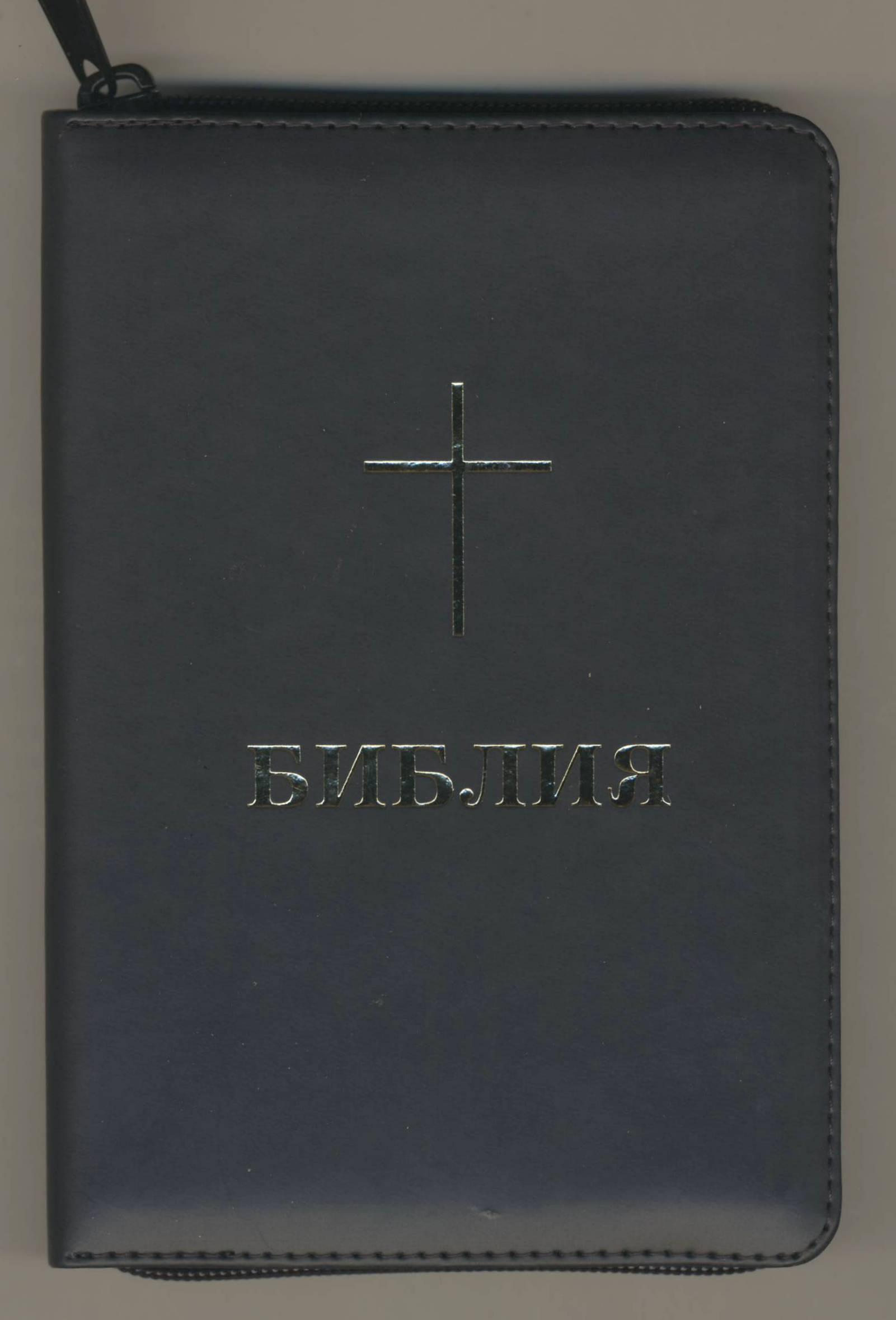 Библия с цип - луксозно, джобно издание в черно