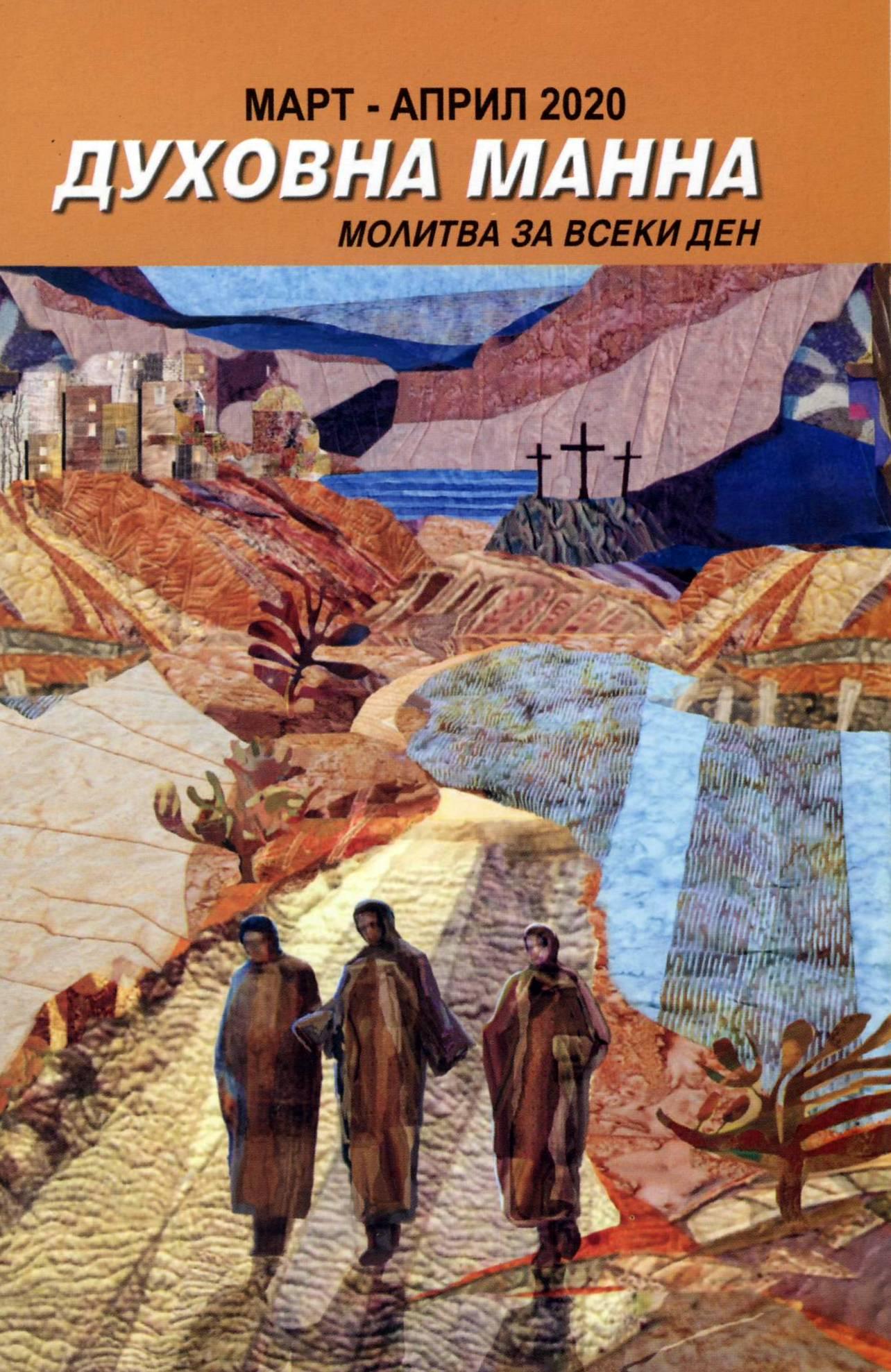 Духовна манна - Март и Април 2020