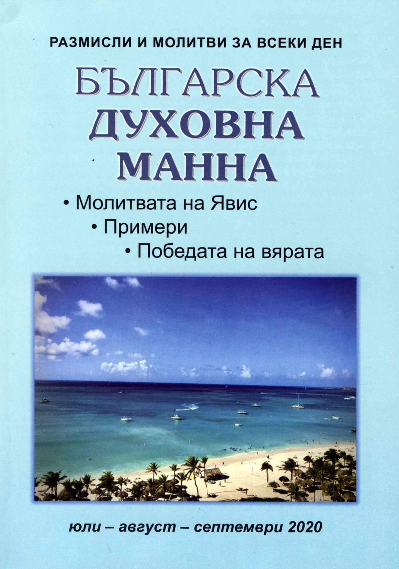 Българска духовна манна - юли, август, септември 2020