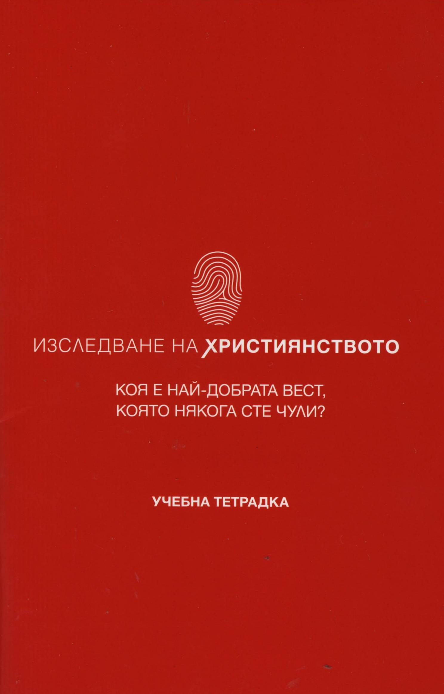 Изследване на християнството (учебна тетрадка)
