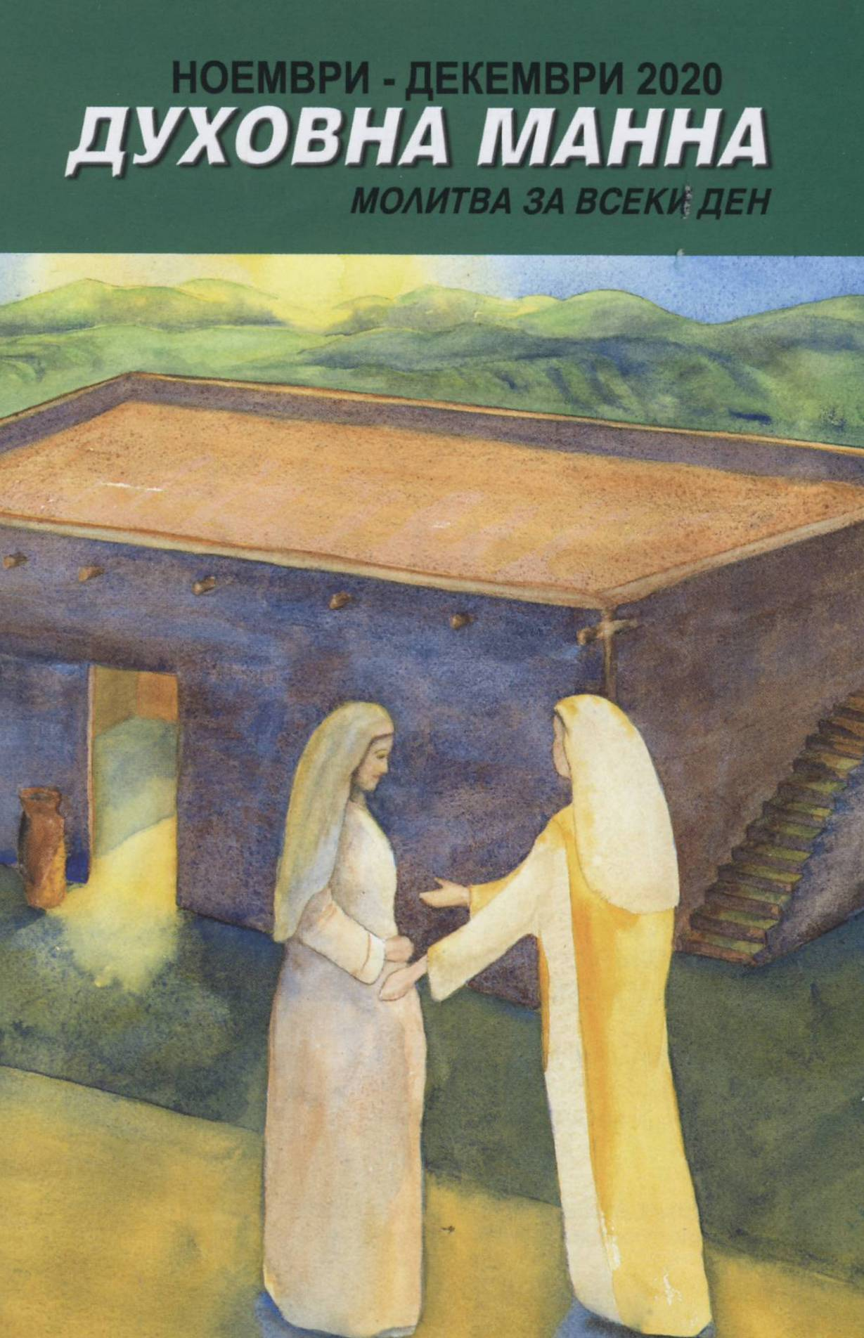 Духовна манна - Ноември и Декември 2020