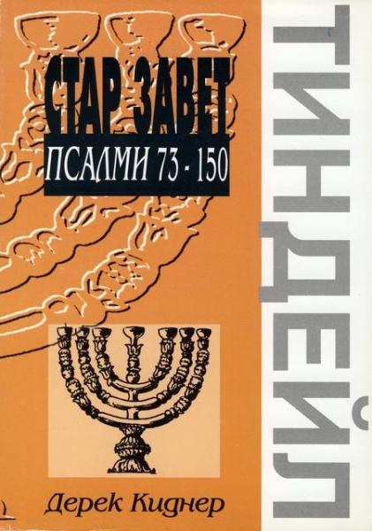 Псалми 73-150