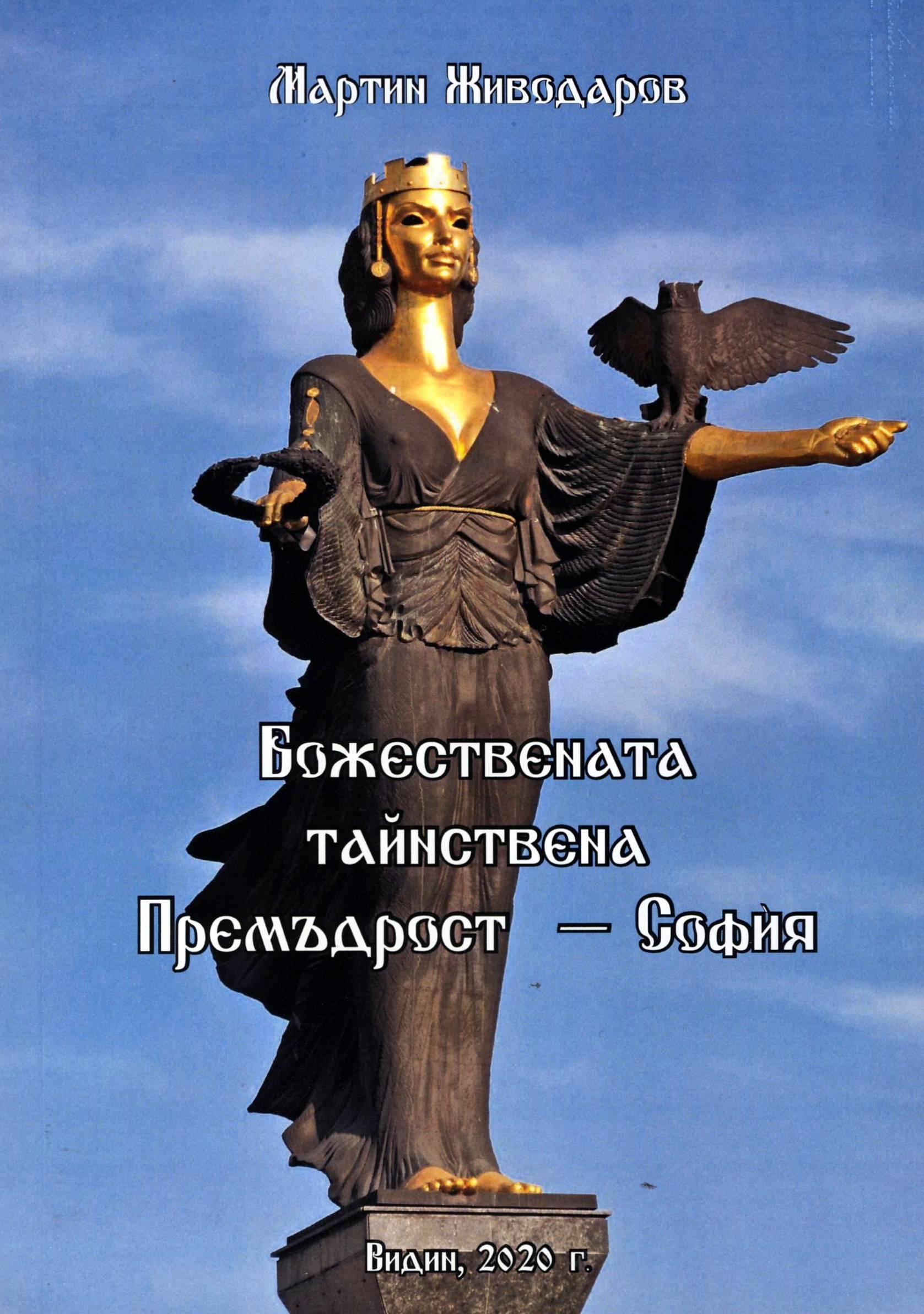 Божетвената тайнствена Премъдрост - София