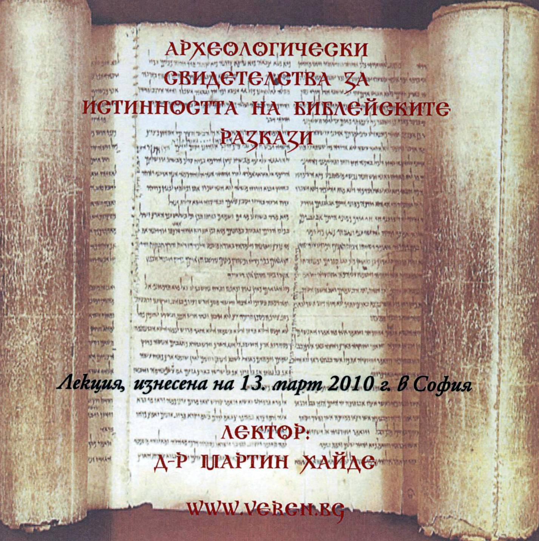 Археологически свидетелства за истинността на библейските разкази