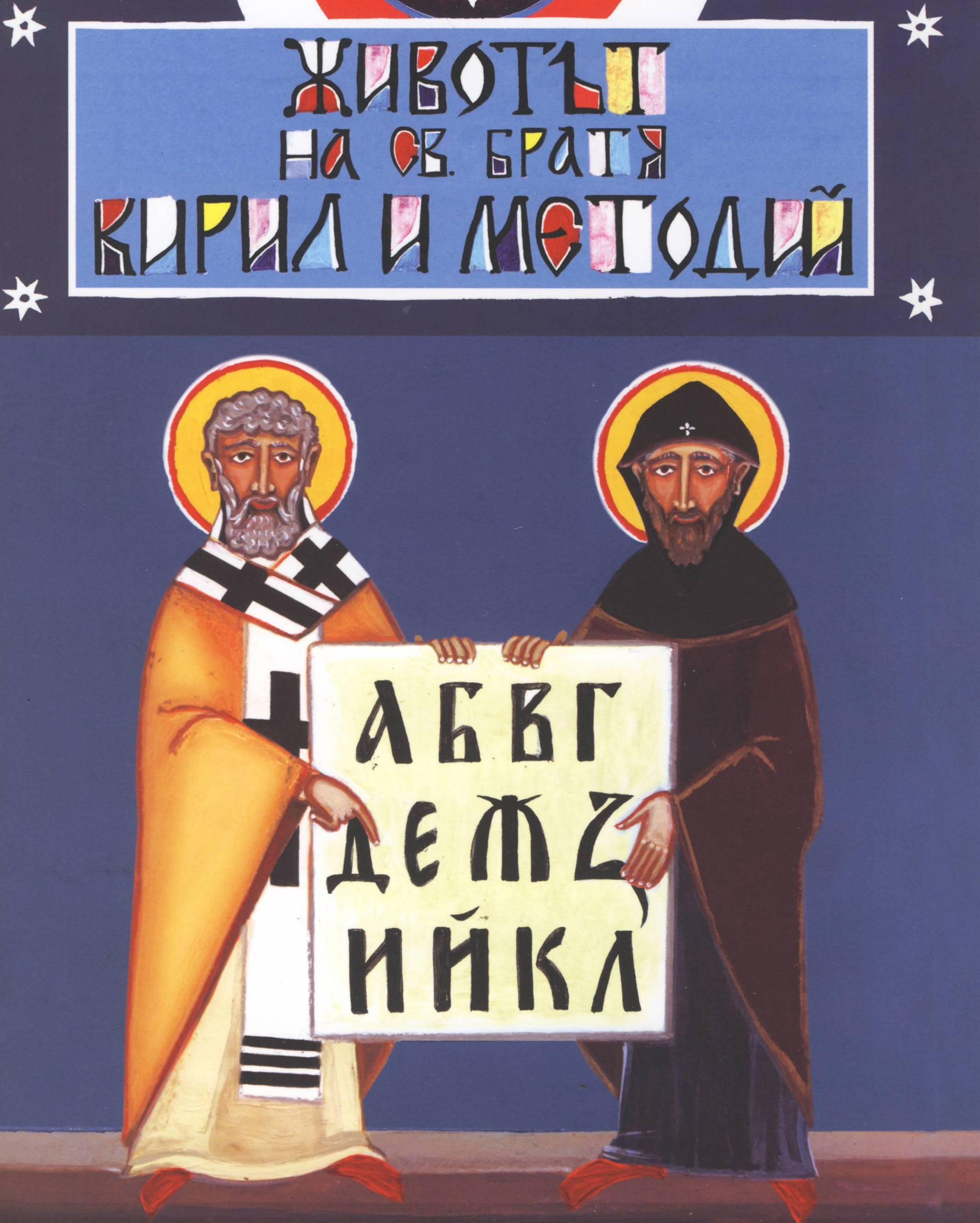 Животът на св. братя Кирил и Методий